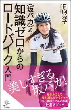 <坂バカ>式 ワンランク上のロードバイク強化書