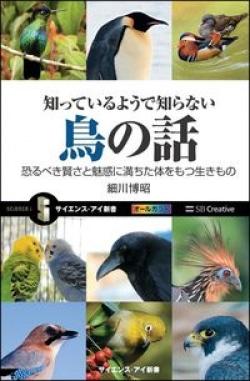 知っているようで知らない鳥の話