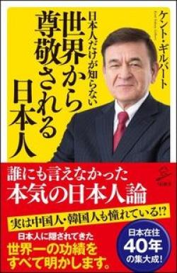 日本人だけが知らない世界から尊敬される日本人