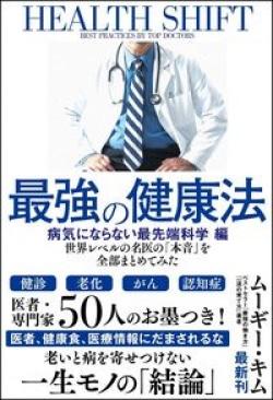 世界レベルの名医の「本音」を全部まとめてみた 最強の健康法 病気にならない最先端科学編