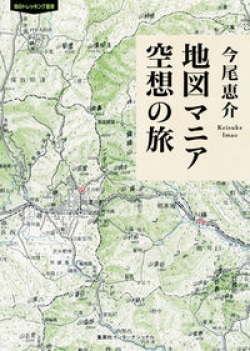 地図マニア 空想の旅