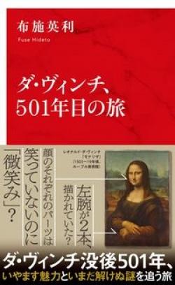 ダ・ヴィンチ、501年目の旅