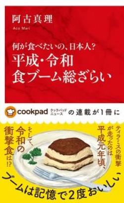 何が食べたいの、日本人? 平成・令和食ブーム総ざらい