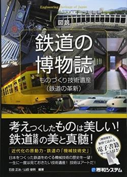 図説鉄道の博物誌 ものづくり遺産(鉄道の革新)