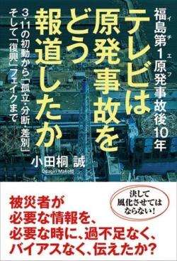 福島第1原発事故後10年 テレビは原発事故をどう報道したか