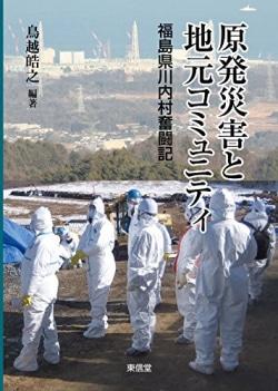 原発災害と地元コミュニティ : 福島県川内村奮闘記