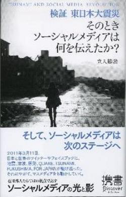 検証東日本大震災そのときソーシャルメディアは何を伝えたか?