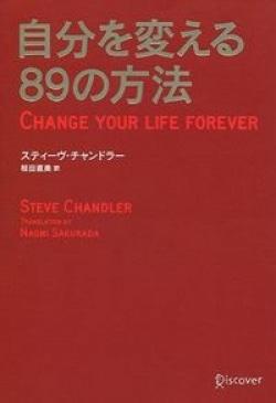 自分を変える89の方法 : change your life forever