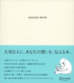 MESSAGE BOOK メッセージブック BEIGE