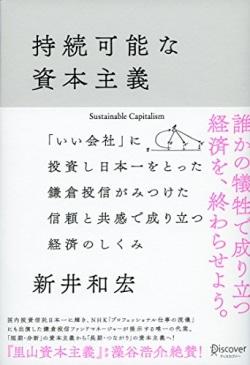 持続可能な資本主義 : 「いい会社」に投資し日本一をとった鎌倉投信がみつけた信頼と共感で成り立つ経済のしくみ