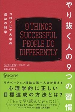 やり抜く人の9つの習慣 : コロンビア大学の成功の科学