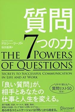 質問 7つの力