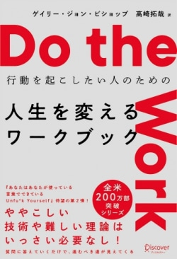 Do the Work 行動を起こしたい人のための人生を変えるワークブック