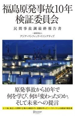 福島原発事故10年検証委員会 民間事故調最終報告書
