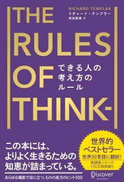 できる人の考え方のルール