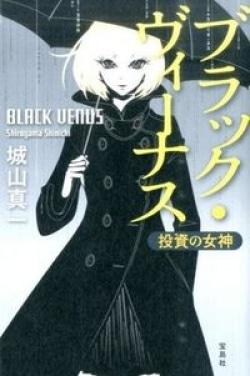 ブラック・ヴィーナス : 投資の女神