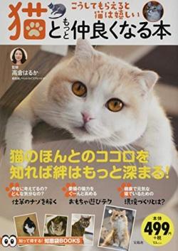 猫ともっと仲良くなる本