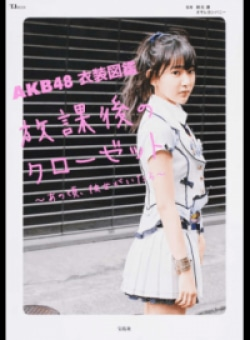 AKB48衣装図鑑放課後のクローゼット あの頃、彼女がいたら (TJ MOOK)