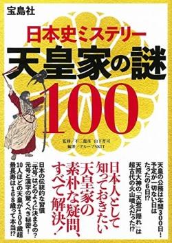 日本史ミステリー 天皇家の謎100