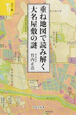 重ね地図で読み解く大名屋敷の謎