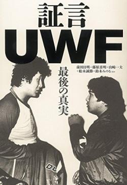 証言UWF : 最後の真実