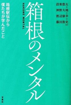 箱根のメンタル 箱根駅伝から僕たちが学んだこと