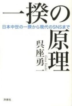 一揆の原理 : 日本中世の一揆から現代のSNSまで