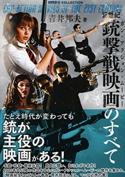 新世紀銃撃戦映画(ガン・アクション・ムービー)のすべて