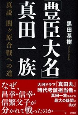 「豊臣大名」真田一族 : 真説 関ヶ原合戦への道