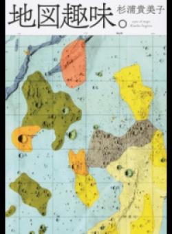 地図趣味。