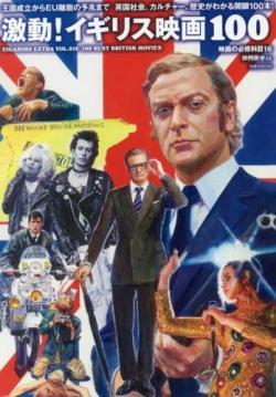 激動!イギリス映画100