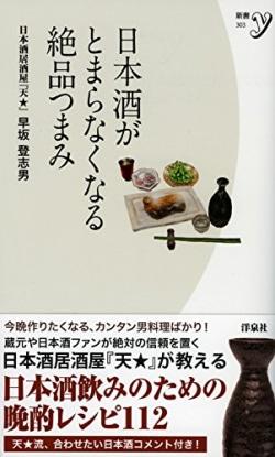 日本酒がとまらなくなる絶品つまみ