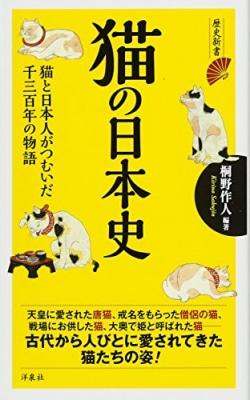 猫の日本史 : 猫と日本人がつむいだ千三百年の物語