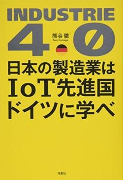 日本の製造業はIoT先進国ドイツに学べ
