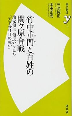 竹中重門と百姓の関ケ原合戦