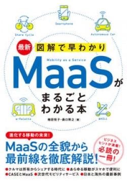 最新 図解で早わかり MaaSがまるごとわかる本