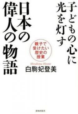 子どもの心に光を灯す日本の偉人の物語