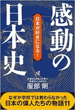 感動の日本史