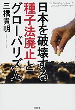 種子法廃止が日本を壊す ―グローバリズムと種子戦争―