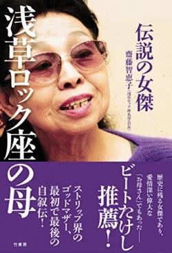 浅草ロック座の母