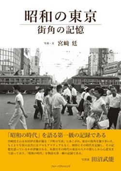 昭和の東京 : 街角の記憶