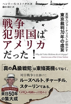 戦争犯罪国はアメリカだった! : 英国人ジャーナリストが明かす東京裁判70年の虚妄