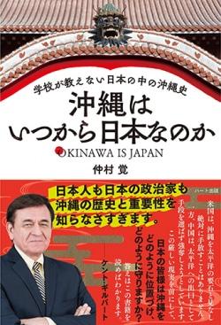 沖縄はいつから日本なのか
