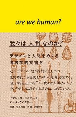 我々は 人間 なのか?