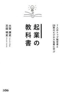 起業の教科書
