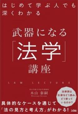 はじめて学ぶ人でも深くわかる 武器になる「法学」講座