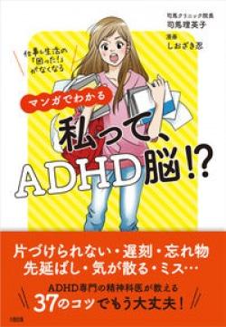 マンガでわかる 私って、ADHD脳!?