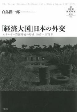 「経済大国」日本の外交