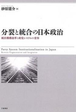 分裂と統合の日本政治