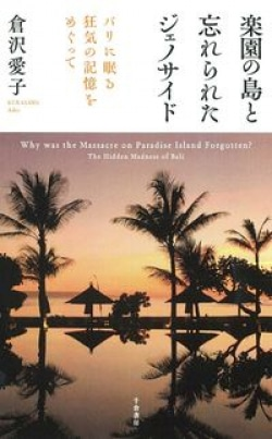 楽園の島と忘れられたジェノサイド